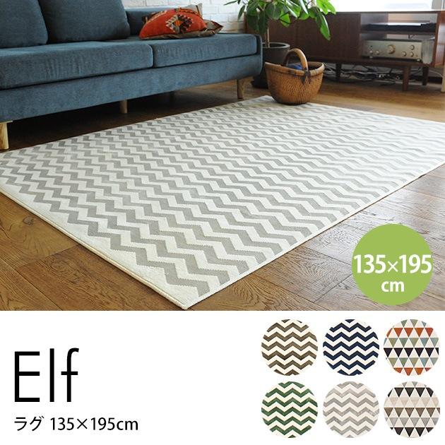 Elf(エルフ) ラグ 135×195cm /ラグ/ラグマット/カーペット/140×200/北欧/柄/ホットカーペット/床暖房/おしゃれ/絨毯/