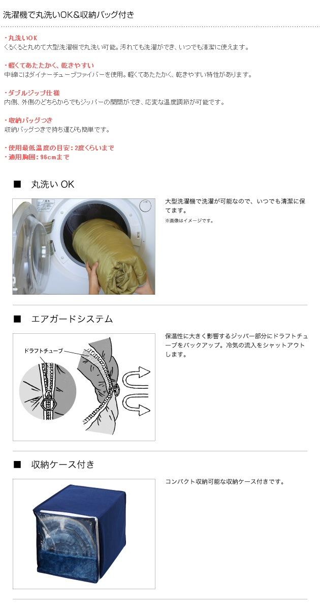 LOGOS(ロゴス) 丸洗いやわらかシュラフ・2