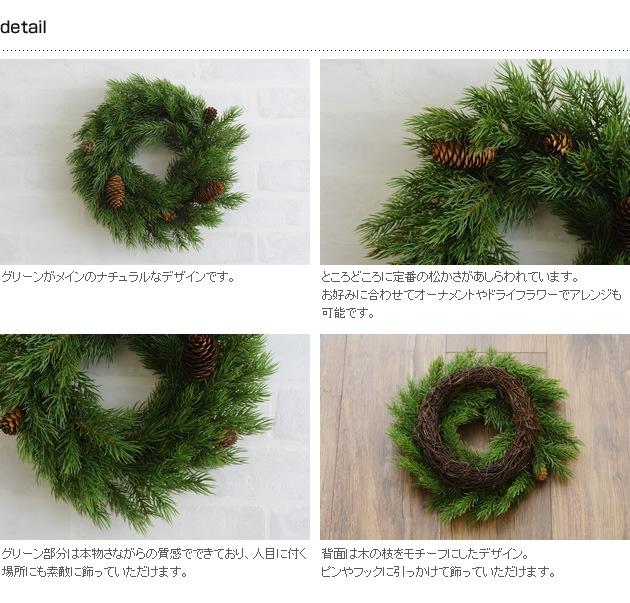 ソフトコーンパインリース 30cm /クリスマスリース/リース/クリスマス/30cm/壁掛け/おしゃれ/かわいい/リアル/インテリア/北欧/