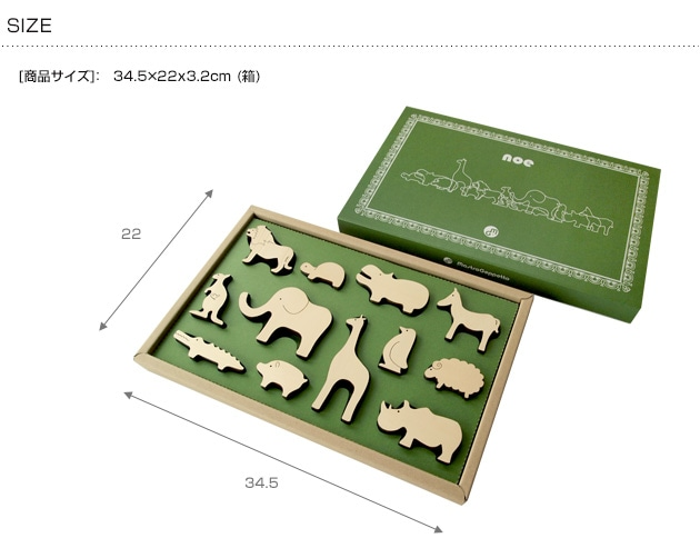 MastroGeppetto マストロジェッペット NOE(ノエ) 動物積み木  積み木 日本製 3歳 動物 ブロック ギフト 箱入り 出産祝い ヒバ 誕生日祝い