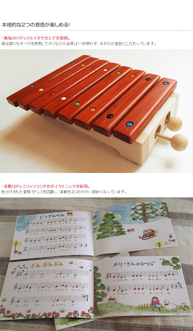 Mastro Geppetto(マストロ・ジェッペット) GRILLO(グリッロ) 木琴(楽譜付き)