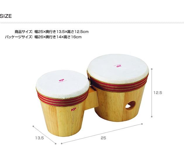 KP(キッズパーカッション) ベビーボンゴ /楽器/子供用/出産祝い/プレゼント/ナカノ/キッズパーカッション/おもちゃ/ドラム/ギフト/たいこ/