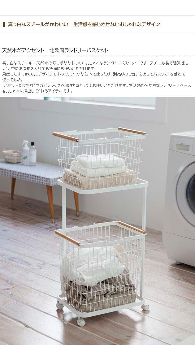 ランドリーバスケット L /洗濯かご/ランドリー/スチールバスケット/ワイヤーバスケット/かわいい/おしゃれ/洗濯カゴ/収納/北欧/脱衣カゴ/