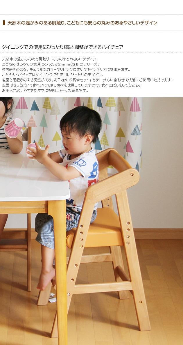 na-ni(なぁに) High Chair キッズハイチェア /キッズチェア/ハイチェア/子供 椅子/こども/椅子/シンプル/天然木/ナチュラル/木製/ベビーチェア/