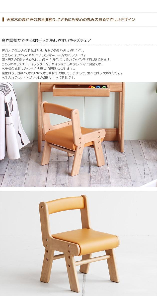 na-ni(なぁに) Chair キッズチェア /キッズチェア/子供/椅子/木製/こども/天然木/シンプル/ナチュラル/なぁに/高さ調整/