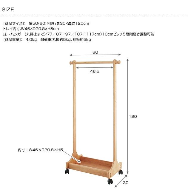 na-ni(なぁに) Hanger Rack キッズハンガーラック /ハンガーラック/ラック/キッズ/子供/キッズ家具/子供家具/木製/天然木/ナチュラル/シンプル/
