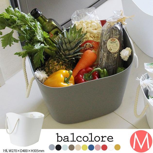 balcolore バルコロール マルチバスケット Mサイズ 19L /収納/バスケット/プラスチック/持ち手/おしゃれ/おもちゃ/かご/バケツ/おもちゃ/キッチン/
