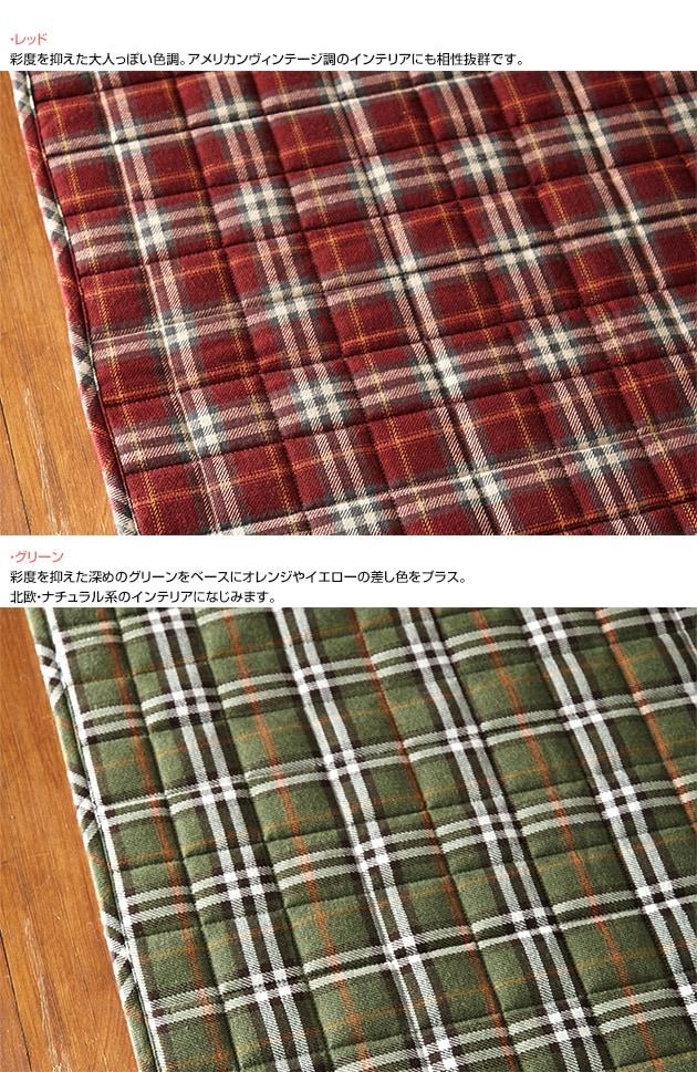 maison de reve(メゾンドレーヴ) キルトラグ タータンチェック 185×185cm /キルトラグ/ラグ/ラグマット/洗える/185×185/おしゃれ/滑り止め/床暖房/ホットカーペット/柄/