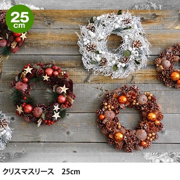 クリスマスリース 25cm /クリスマスリース/リース/クリスマス/25cm/壁掛け/おしゃれ/かわいい/リアル/インテリア/北欧/