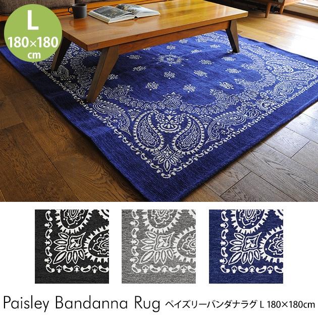 DETAIL ペイズリーバンダナラグ L 180×180cm Paisley Bandanna Rug