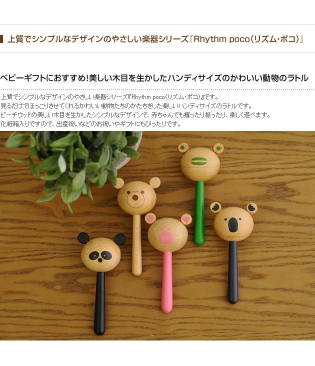 Rhythm poco(リズム・ポコ) 動物ラトル /楽器/ガラガラ/出産祝い/プレゼント/ナカノ/リズムポコ/おもちゃ/ラトル/ギフト/木製/
