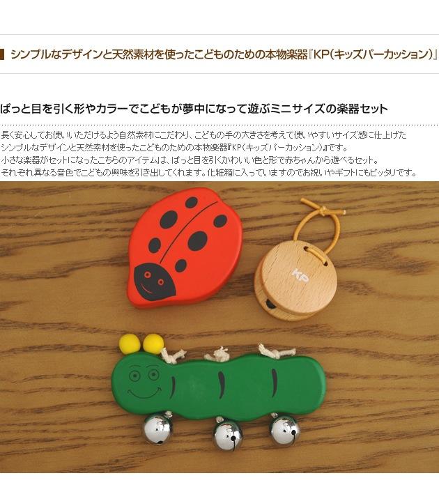 KP(キッズパーカッション) ミニ楽器セット /楽器/子供用/出産祝い/プレゼント/ナカノ/キッズパーカッション/おもちゃ/ガラガラ/ギフト/インセクトセット/