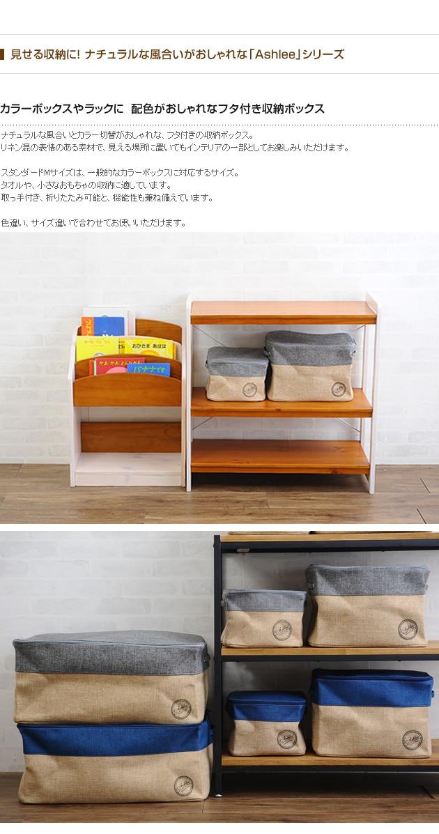 NAVY(ネイビー) Ashlee ストレージボックス スタンダード M /収納ボックス/フタ付き/布/おしゃれ/折りたたみ/小物入れ/衣類/収納/ボックス/カラーボックス/