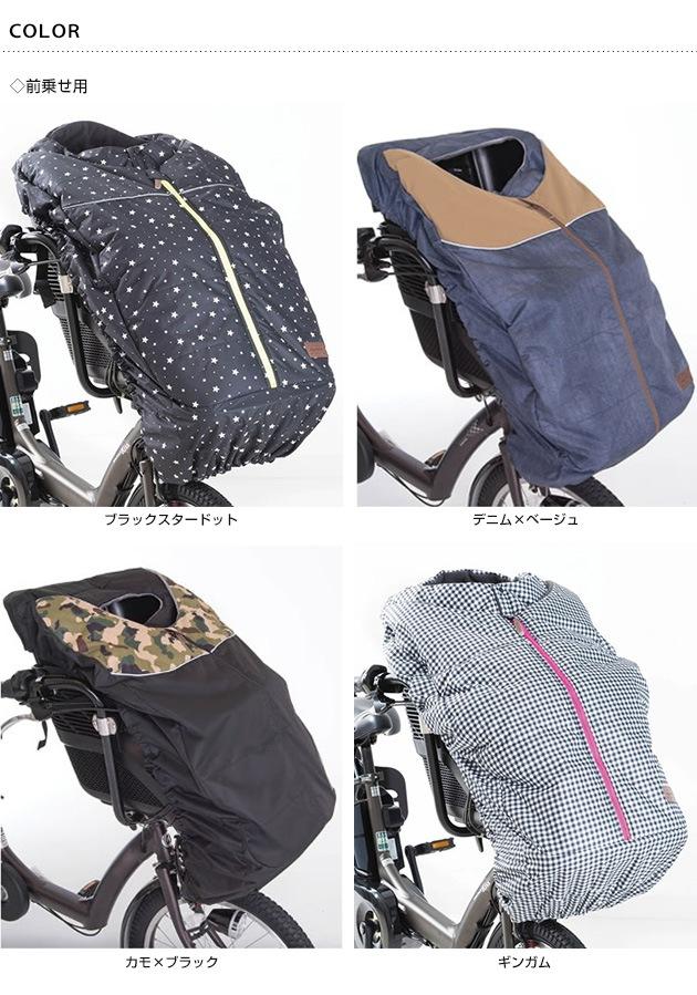 wipcream(ホイップクリーム) 自転車チャイルドシートカバー(前乗せ・後ろ乗せ) /自転車/防寒/子供乗せ/前用/後ろ用/あったか/女の子/男の子/カバー/リア/