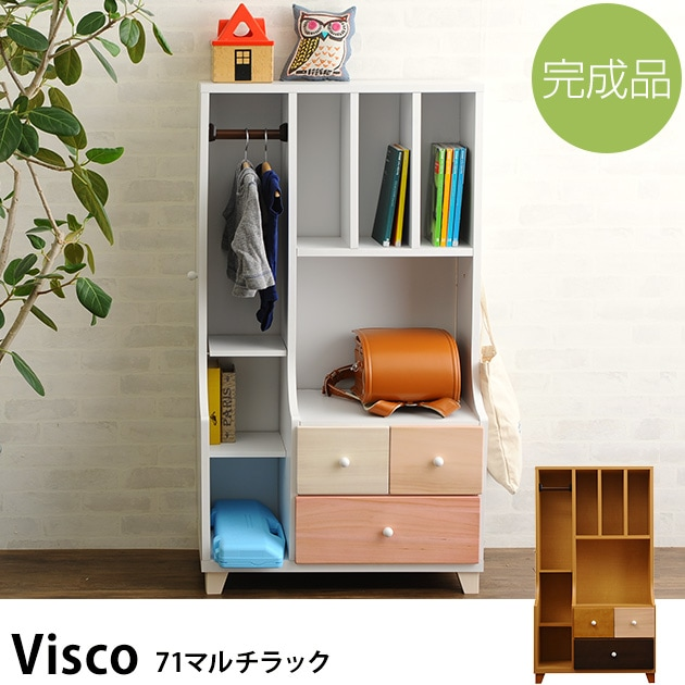 Visco(ビスコ) 71マルチラック /ランドセルラック/ハンガーラック/ラック/収納/ランドセル置き/教科書収納/完成品/子供部屋/整理ラック/日本製/