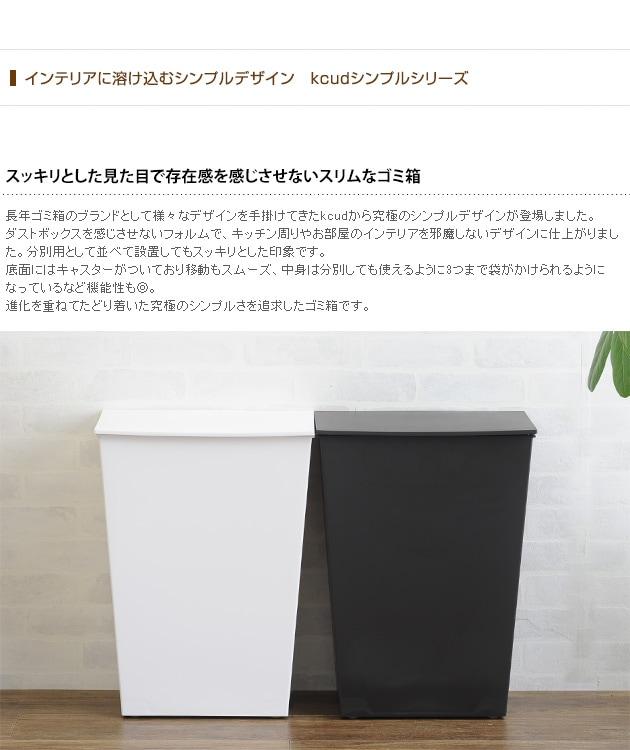 kcud(クード) シンプルワイド 36L ごみ箱 ふた付き(ヨコ型) /ゴミ箱/ごみ箱/フタ付き/スリム/おしゃれ/シンプル/クード/コンパクト/KCUD/キャスター付き/