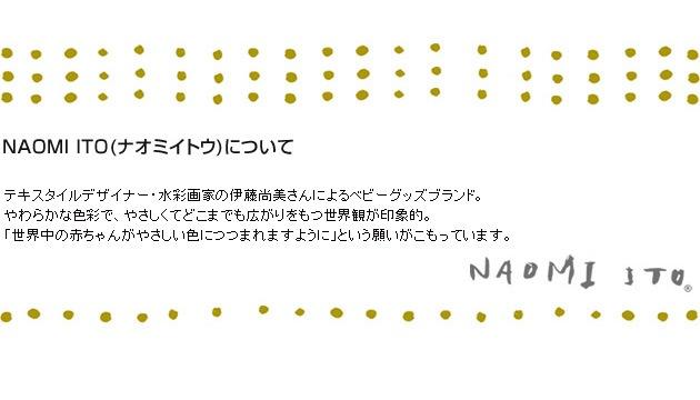 NAOMI ITO(ナオミイトウ) OMINA オーガニックコットンおふとんセット /ベビー布団/ベビーふとん/セット/日本製/NAOMI ITO/洗える/出産祝い/かわいい/伊藤尚美/出産準備/