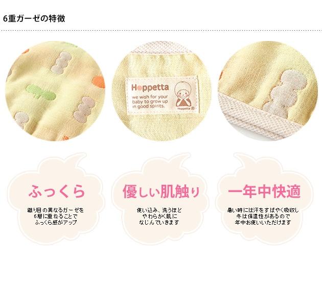 Hoppetta(ホッペッタ) ポルカ 6重ガーゼスリーパー(ベビーサイズ) /スリーパー/ガーゼ/ベビー/日本製/出産祝い/Hoppetta/ホッペッタ/ギフト/かわいい/おしゃれ/