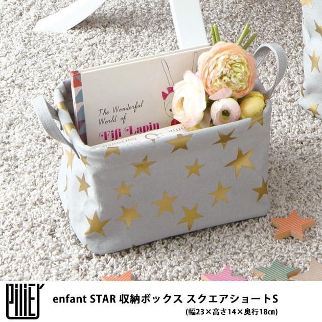 HEMING'S ヘミングス Pilier(ピリエ) enfant(アンファン) STAR 収納ボックス スクエアショートS(幅23×高さ14×奥行18�)  /収納ボックス/おしゃれ/pilier/ピリエ/スクエア/収納/ボックス/布/キャンバス/かわいい/