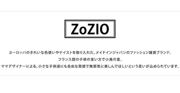 ZoZIO ゾジヲ LANDOSERU cover(ランドセルカバー) /ランドセルカバー/雨/ラミネート/男の子/女の子/かわいい/おしゃれ/ランドセル/通学/カバー/