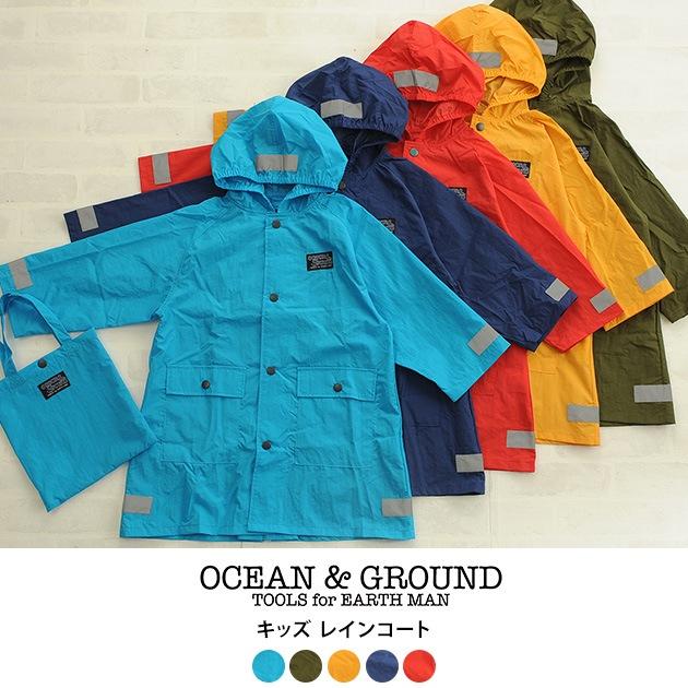 OCEAN&GROUND オーシャンアンドグラウンド キッズ レインコート /レインコート/キッズ/子供/子供用/男の子/女の子/無地/雨具/おしゃれ/かわいい/