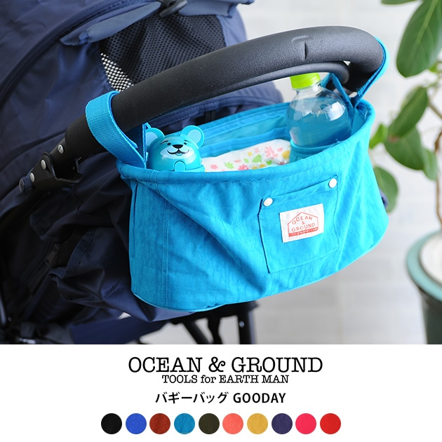 OCEAN&GROUND オーシャンアンドグラウンド バギーバッグ GOODAY /オーガナイザー/ベビーカー/バッグ/小物入れ/おしゃれ/ドリンクホルダー/バッグインバッグ/自動車シート背面/収納/おもちゃ入れ/