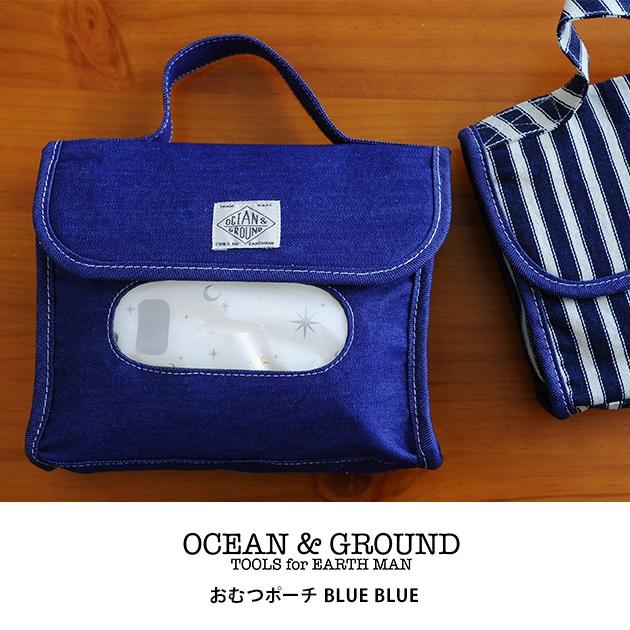 OCEAN&GROUND オーシャンアンドグラウンド おむつポーチ BLUE BLUE /おむつポーチ/おしりふき/おしゃれ/シンプル/トラベルポーチ/コスメポーチ/かわいい/小物入れ/男の子/女の子/