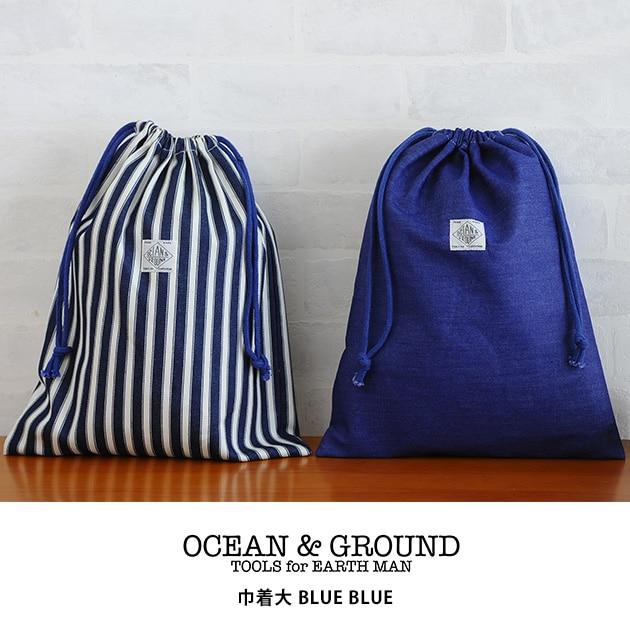OCEAN&GROUND オーシャンアンドグラウンド 巾着袋 大 BLUE BLUE /巾着/大/体操着入れ/体操着袋/着替え袋/男の子/女の子/おしゃれ/小学校/幼稚園/
