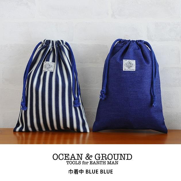 OCEAN&GROUND オーシャンアンドグラウンド 巾着袋 中 BLUE BLUE