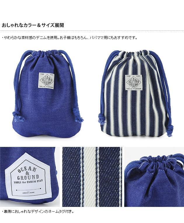 OCEAN&GROUND オーシャンアンドグラウンド 巾着袋 小 BLUE BLUE /巾着/小/コップ袋/給食袋/男の子/女の子/おしゃれ/小学校/幼稚園/