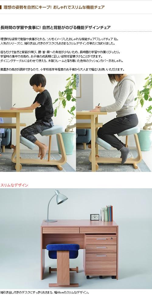 スレッドチェア II  学習椅子 学習チェア 子供 木製 姿勢 ダイニング おしゃれ 大人 椅子 イス