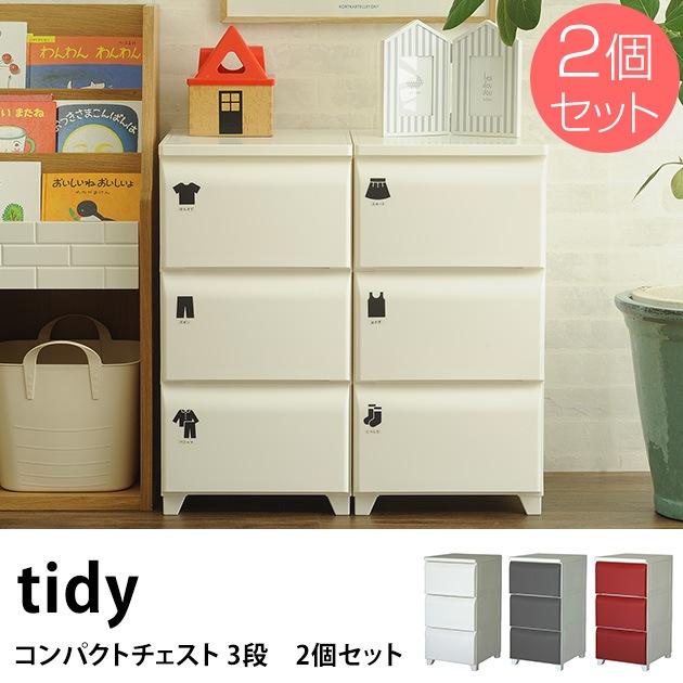 tidy コンパクトチェスト 3段 2個セット /チェスト/プラスチックチェスト/プラチェスト/3段/三段/おしゃれ/シンプル/衣類収納/ケース/プラスチックケース/