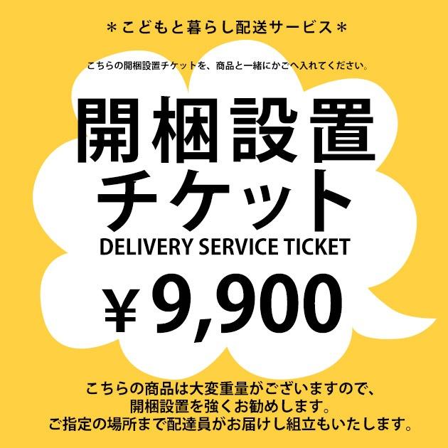 かぞくのソファ 開梱設置チケット 9,720円