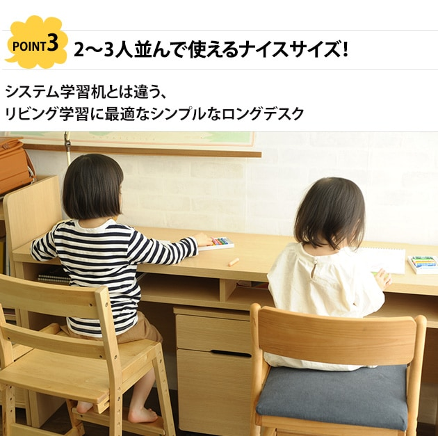 こどもと暮らしオリジナル Curio Life ロングデスク 引出し付き  学習机 リビング 薄型デスク 学習デスク パソコンデスク ロングデスク 子供用 幅150 小学生
