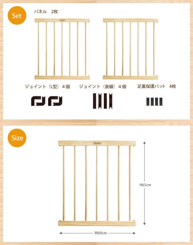 farska ファルスカ ジョイントパネル ネオ 60cm(W60×D2×H65cm) 2枚セット  拡張パネル ベビーサークル 木製 赤ちゃん 柵 ベビー サークル ウッド プレイペン