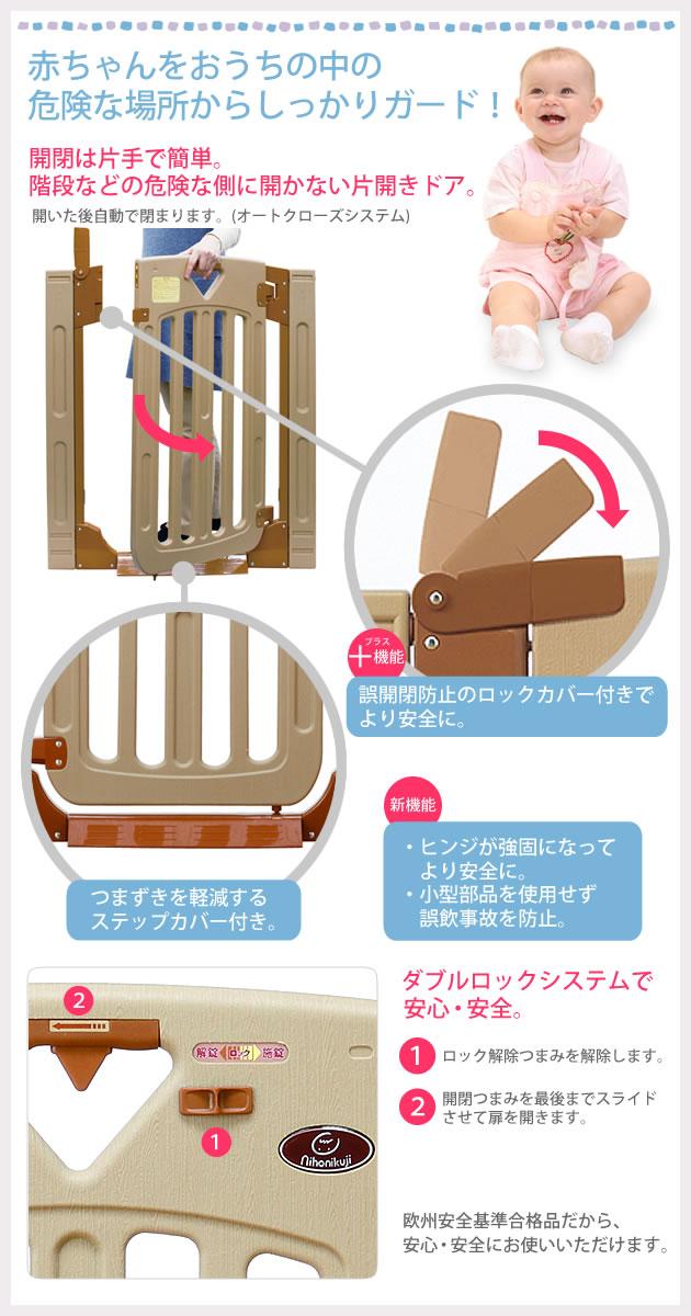 日本育児 スマートゲイト2 プラス(階段用・片開きドア)  ベビーゲート 階段上 階段用 階段 柵 赤ちゃん ベビー ベビーゲイト