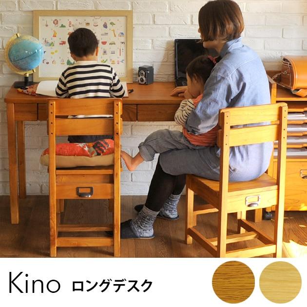 こどもと暮らしオリジナル Kino ロングデスク  学習机 リビング 薄型デスク 木製 ロングデスク 140cm 奥行45cm 勉強机