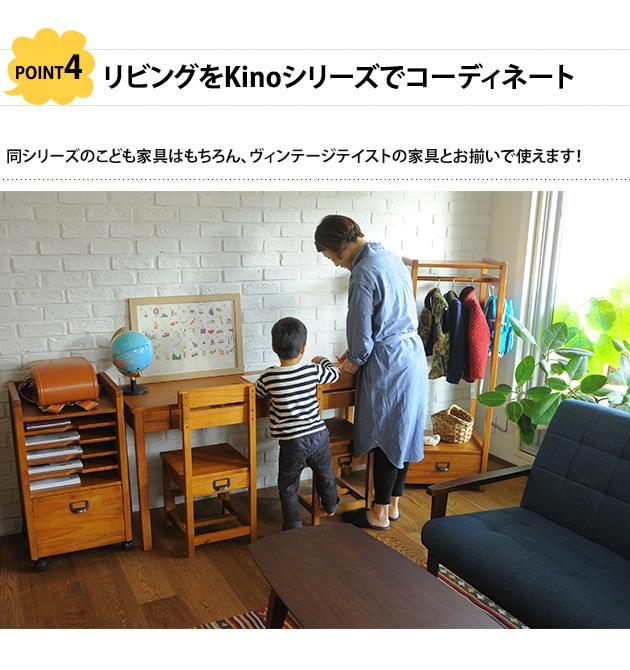 こどもと暮らしオリジナル Kino 高さ調整チェア  高さ調節 学習チェア 学習椅子