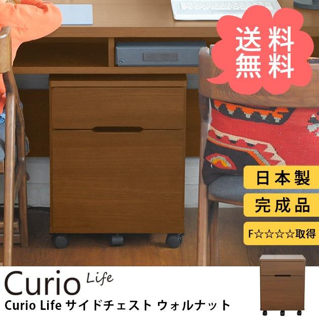 こどもと暮らしオリジナル Curio Life サイドチェスト  デスクチェスト サイドチェスト デスクワゴン リビング学習 リビングデスク キッズデスク 学習デスク