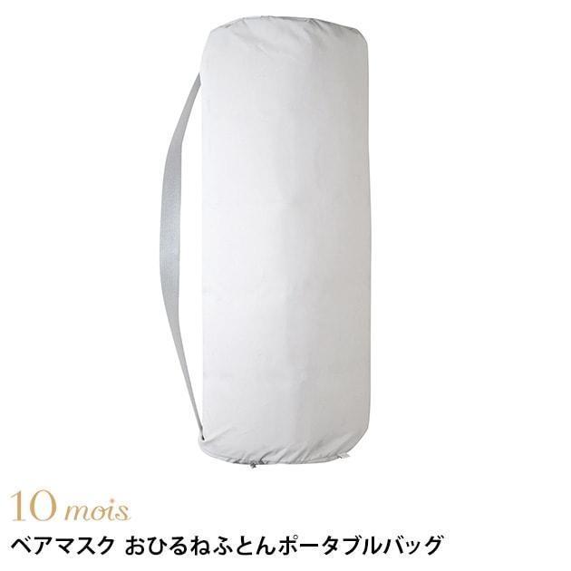 057eb7976bc986 10mois ディモワ BEAR MASK(ベアマスク) おひるねふとんポータブルバッグ 【ラッピング対応 ...