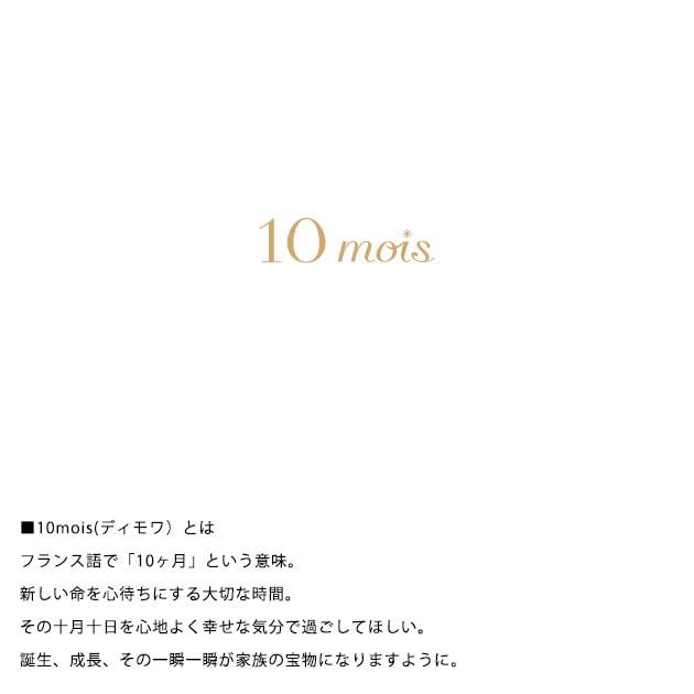 10mois ディモワ BEAR MASK(ベアマスク) おひるねふとんポータブルバッグ  布団 ふとん おひるね 布団ケース ふとんケース 収納 ポートブル バッグ 撥水 日本製