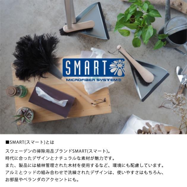 SMART スマート DUSTPAN SET ダストパンセット L  掃除用具 掃除グッズ 北欧 SMART スマート ほうき ちりとり シンプル おしゃれ そうじ