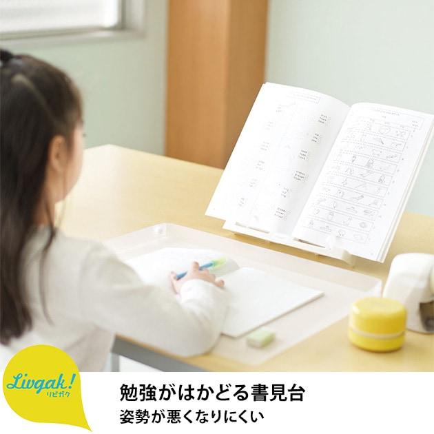 Livgak! リビガク 勉強がはかどる書見台 姿勢が悪くなりにくい  リビング学習 ブックホルダー 書見台 デスク用品 机上用品 机上台 卓上 リビガク タブレットホルダー A4