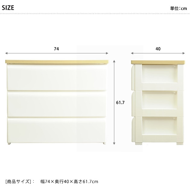TWチェスト743  チェスト 収納 棚 3段 幅74cm クローゼット 木製 平和工業 シンプル ナチュラル