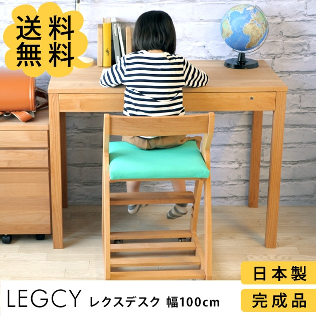LEGCY レグシー レクスデスク 幅100cm  キッズデスク 勉強机 デスク 机 キッズ家具 キッズファニチャー 日本製 国産家具 杉工場 ナチュラル