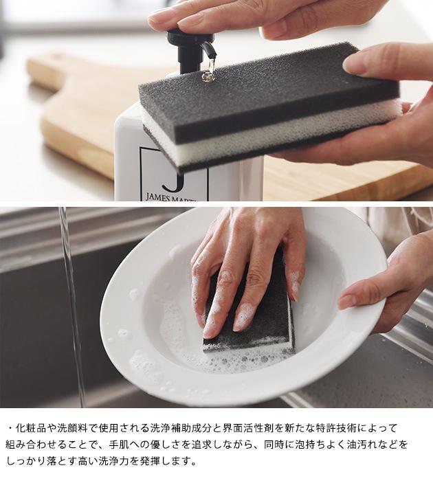 JAMES MARTIN ジェームズマーティン ディッシュリキッド 詰め替え用 500ml  ディッシュリキッド 食器用洗剤 低刺激 洗浄力 保湿 ジェームズマーティン 詰め替え 日本製 おしゃれ デザイン