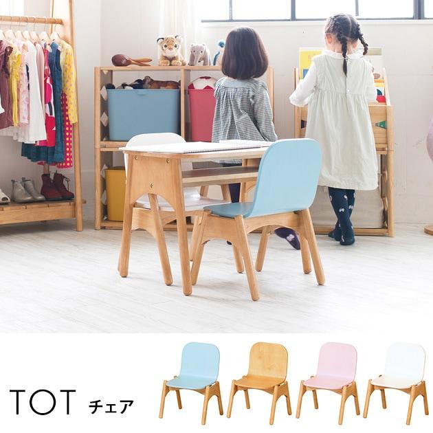 トット チェア  キッズチェア イス キッズ こども用 椅子 こども部屋 リビング 天然木 ナチュラル シンプル
