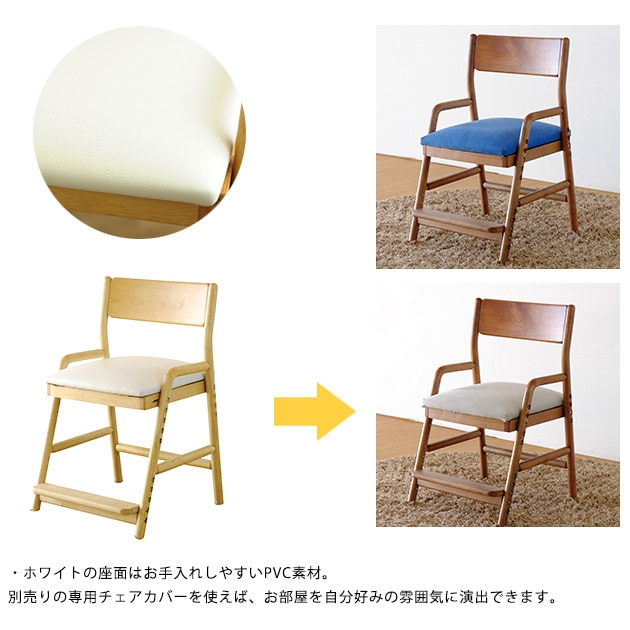 FIORE フィオーレ キッズチェア  キッズチェア- 学習椅子 チェア 椅子 キッズ家具 キッズファニチャー 天然木 無垢材 ISSEIKI 一生紀