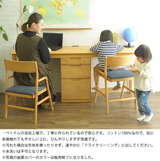FIORE フィオーレ チェアカバー  チェアカバー 別売りカバー 別売カバー 学習椅子 キッズ家具 キッズファニチャー チェア 椅子 ISSEIKI 一生紀