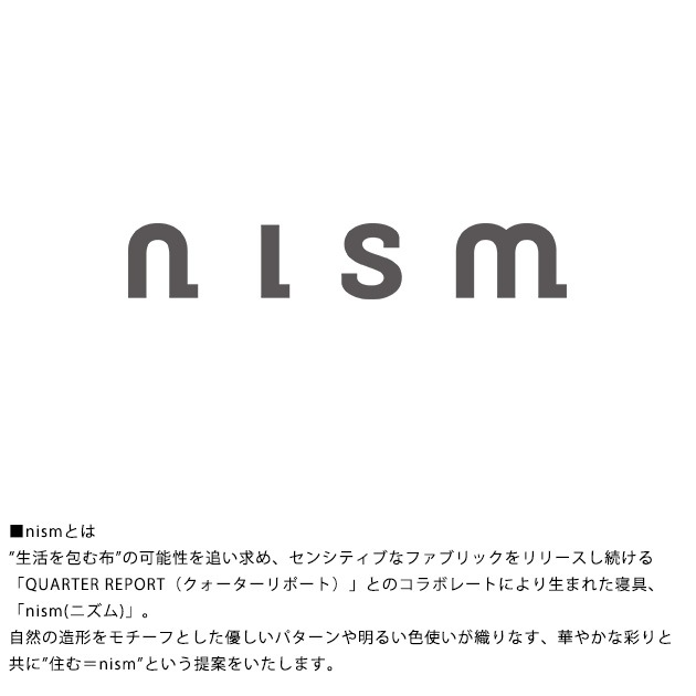 nism×QUARTER REPORT ニズム×クオーターリポート Ruska ルスカ コンフォーターケースDL  掛けふとんカバー ふとんカバー コンフォーターケース 洗える ウォッシャブル 日本製 綿100% クオーターリポート おしゃれ 北欧